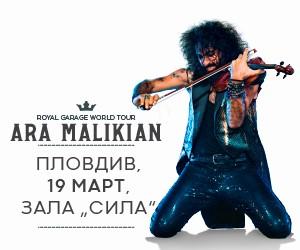 Ара Маликиян