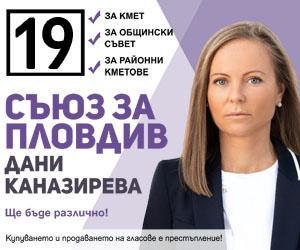 Съюз за Пловдив