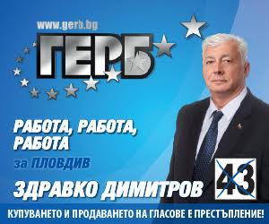 Здравко Димитров - Личен сайт