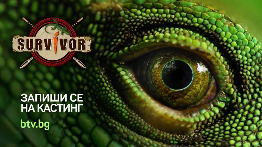 Най-великото приключенско риалити Survivor търси своите герои за нов сезон по bTV