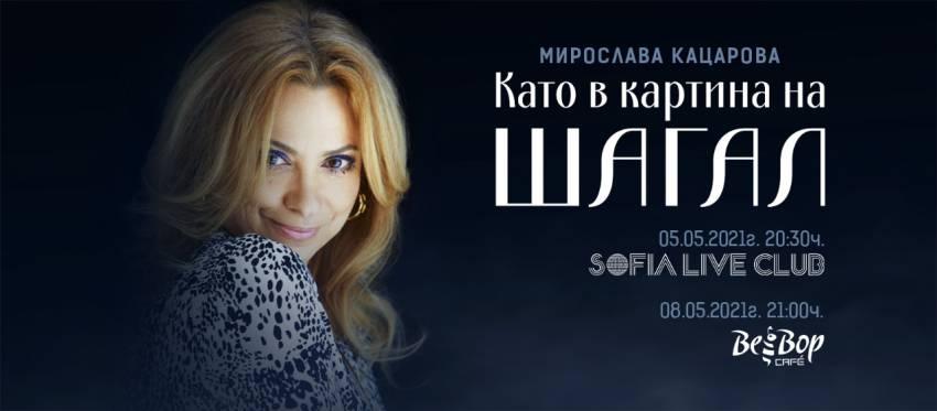 """""""Като в картина на Шагал"""" – новата концертна програма на Мирослава Кацарова"""