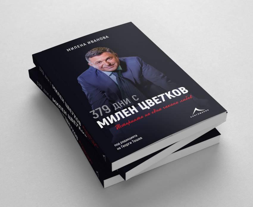 Излиза книга за журналиста Милен Цветков