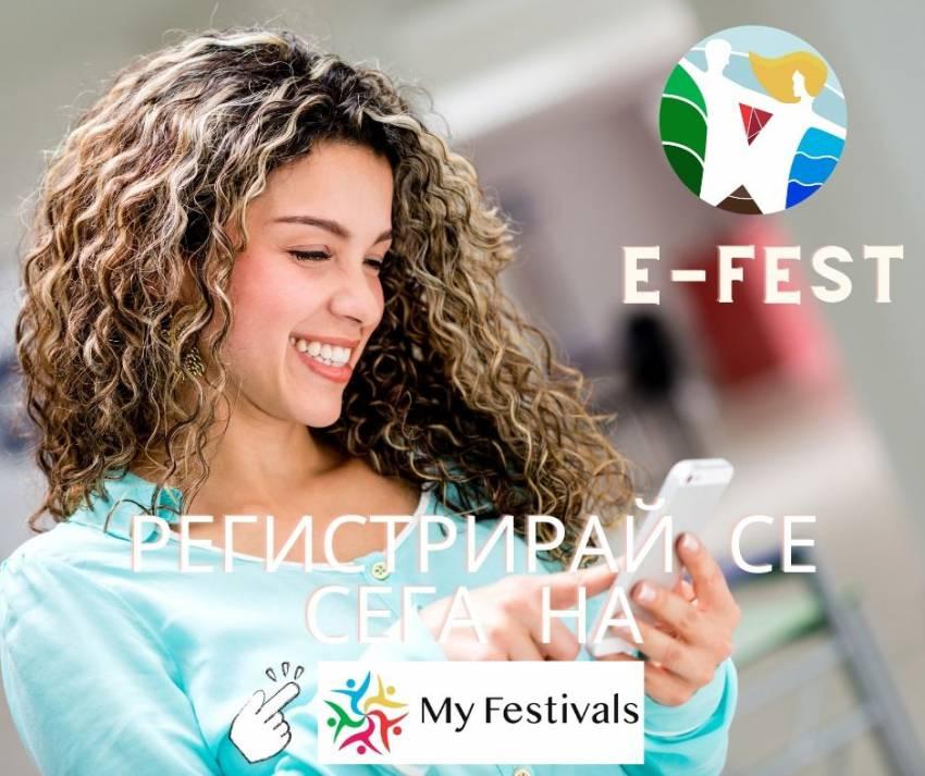 """Онлайн фестивал """"E-FEST""""  търси най-добрите певци и танцьори"""
