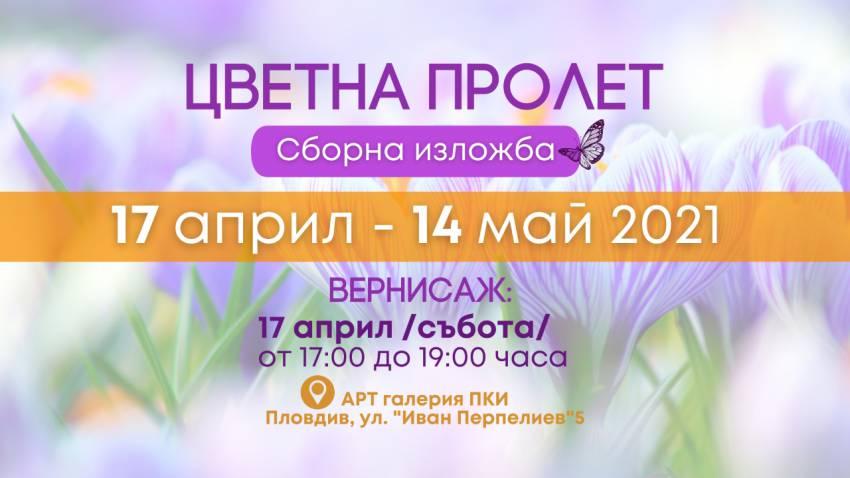 Дами украсяват Арт Галерия Пловдивски Културен институт  от 17 април