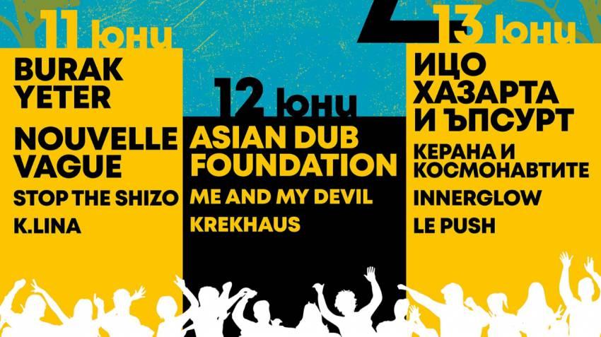 Първият летен фестивал Music Daze ще се състои на 11, 12 и 13 юни в Пловдив