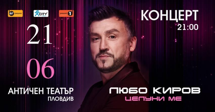 """Концертът на Любо Киров разпродаден за 6 дни!  Пускат втора дата за """"Целуни ме"""" на Античния театър"""